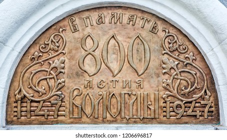 VOLOGDA, RUSSIA - AUGUST 03, 2018: Photo of Bas-relief in memory of the anniversary of Vologda. A fragment of the monument to the 800th anniversary.