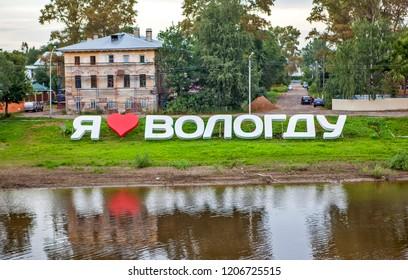 "VOLOGDA, RUSSIA - AUGUST 03, 2018: Photo of The inscription ""I love Vologda."""