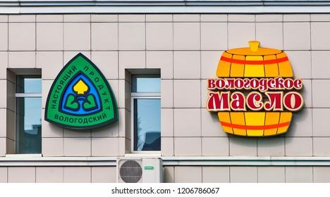 VOLOGDA, RUSSIA - AUGUST 03, 2018: Photo of Vologda dairy plant. Trademark.