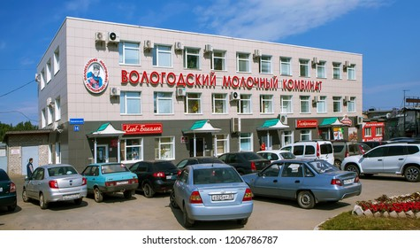 VOLOGDA, RUSSIA - AUGUST 03, 2018: Photo of Vologda dairy plant.