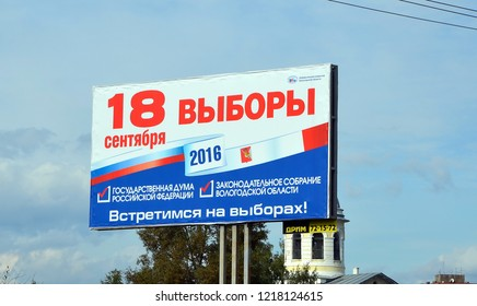 VOLOGDA, RUSSIA - AUGUST 3, 2016: Elections on September 18, 2016. Banner in Vologda, Russia