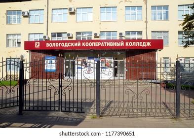 VOLOGDA, RUSSIA - SEPT 08, 2018 - Vologda Cooperative College in Vologda, Russia
