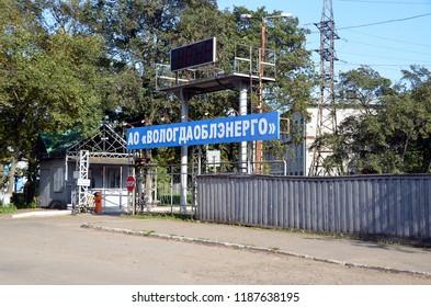 VOLOGDA, RUSSIA - SEPT 08, 2018 - Vologda Regional Energy Company