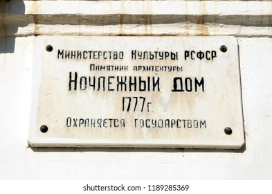 VOLOGDA, RUSSIA - SEPT 08, 2018 - Nameplate. Translation: Homeless shelter. Monument of architecture, built in 1777. Vologda, Russia