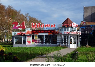 VOLOGDA, RUSSIA - SEPT 3, 2016: Small flower shop in Vologda, Russia