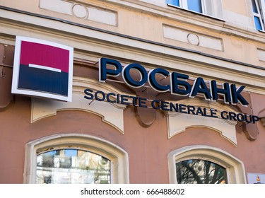 """Voronezh, Russia - April 27, 2017: The name and logo of the bank """"Rosbank"""" on the prospectus of the Revolution of the city of Voronezh"""