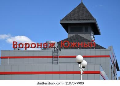 Voronezh, Russia - August 23. 2018. railway station Voronezh Yuzhnyy