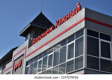 Voronezh, Russia - August 23. 2018. railway station building Voronezh Yuzhnyy after renovation