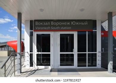 Voronezh, Russia - August 23. 2018. entrance to railway station building Voronezh Yuzhnyy