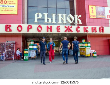 "Voronezh, Russia - June 27, 2018: Entrance to the building of the market ""Voronezh"", Moskovsky Prospect 90/1, Voronezh"