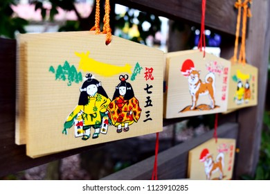 """Votive picture tablet at Japanese shrine. The meaning of kanji that appear in an image are """"In celebration of Shichi-go-san"""", which is an annual Japanese festival to celebrate the growth of children."""