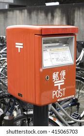 WAKAYAMA, JAPAN - April 15,2016 - public post box in the rain and storm