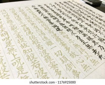 Wakayama, Japan-October 25, 2014: Buddhist Sutras sheet with Japanese font for handwrite copying (shakyo) at temple, Mount Koya Wakayama, Japan