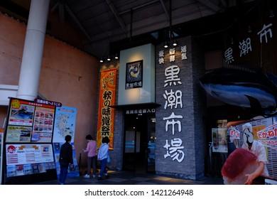 Wakayama,Japan - Oct 27, 2018: Tuna fish signboard is seen at entrance to Kuroshio Market( Kuroshio Market is located on the west side of Porto Europa within Wakayama Marina City)
