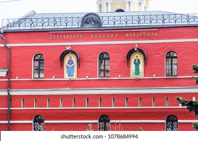 """Wall of Intercession (Pokrovsky) Monastery of the Russian Orthodox Church. Translation of the inscription on the wall: """"Pokrovsky women's monastery"""""""