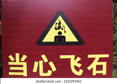 Warning sign: Watch for Falling Rocks.Warning sign in Wushan Water Curtain Caves, Gansu province , China. China Chinese translation :Watch for Falling Rocks