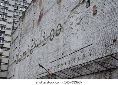 WARSAW, POLAND - JULY 14, 2019: Kamienico is a part of former Warsawian Jewish ghetto, wall of the old house at Walicow street.