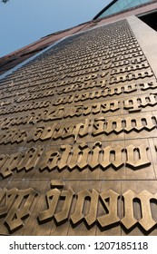WASHINGTON, DC - AUG 31, 2018: Museum of the Bible, close on Bronze Gutenberg entrance, depicting text from early bible as would be if typeset (reversed) by Gutenberg Press.