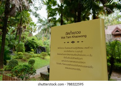"Wat Tham Khao Wong and tourist information sign in Thai language ""The temple is 13th branch of buddhist temple, Nonthaburi with ancient Thai style architecture teak and wood"", Uthai Thani, Thailand."