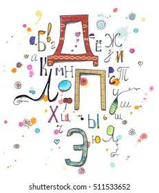 Watercolor Russian Alphabet
