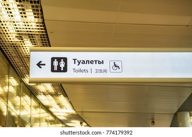 WC toilet sign at airport