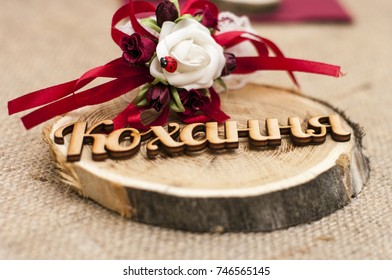 Wedding ceremony. A wooden word LOVE for the couple. With handmade flower and ladybug.