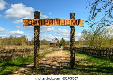 """Welcome"" sign in Belovezhskaya Pushcha National Park, Belarus"