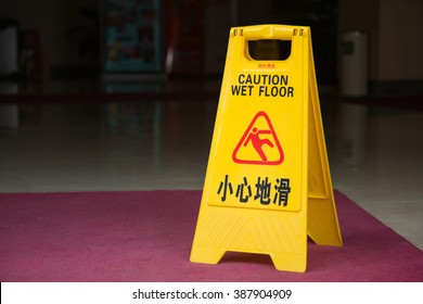 Wet Floor Caution Sign in China