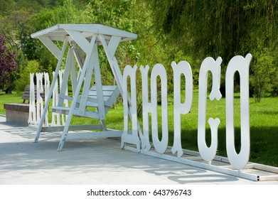 White bench between large words monuments at the embankment of Abrau-Durso