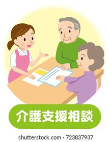 "a woman caregiver to explain of an aged care to older man and woman comment is ""elderly care support consult"" in Japanese"