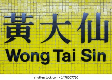 Wong Tai Sin MTR station sign, near Sik Sik Yuen Wong Tai Sin Temple is home to three religions: Buddhism, Confucianism, and Taoism. Hong Kong, China, 17 December 2018