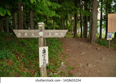 """Wood sign in Mt. Hoto-san. Japanese texts are """"Mt. Hoto-san"""", """"Nagatoro train station"""", """"Okumiya Shrine"""". The sign on right explains how to worship in Japanese."""