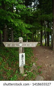 "Wood sign in Mt. Hoto-san. Japanese texts are ""Mt. Hoto-san"", ""Nagatoro train station"", ""Okumiya Shrine""."