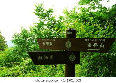 "Wood sign in Mt.Hoto. Japanese texts are ""Nagatoro train station"", ""Zoo"" and ""Mt.Hoto"" at Mt.Hoto in Chichibu, Saitama, Japan."