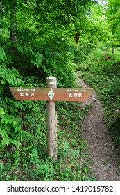 "Wood sign in Mt.Hoto. Japanese texts are ""Nagatoro train station"" and ""Mt.Hoto"" at Mt.Hoto in Chichibu, Saitama, Japan."