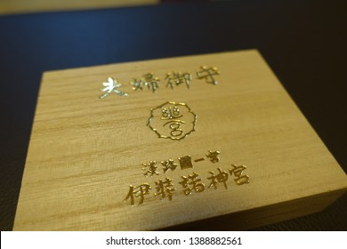 "A Wooden Box of Japanese Traditional Couple Pair Charms (Amulets). The Japanese Characters means ""Couple Pair Charms (Amulets)"" and ""Izanagi Shrine"". No Commercial of Registered Logo or Trademark."
