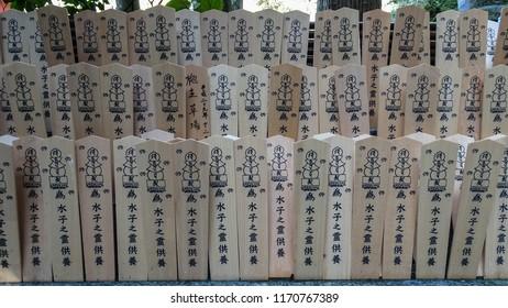 "Wooden household Amulet in Japanese Shinto Shrine, Translation ""Fetus Memorial Service"""
