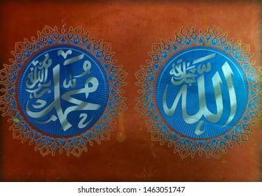 Word Allah Azza Wa Jalla Muhammad Stock Photo Edit Now 1463051747