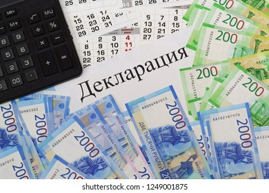 The word Declaration in Russian, calculator and money. Declaration-official notification to the state authorities of data on income, quantity of goods produced or cash assets