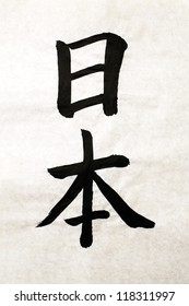 Das Wort JAPAN, geschrieben in japanischen Kanji-Briefen in traditioneller Kalligrafie mit Tinte und Bürste