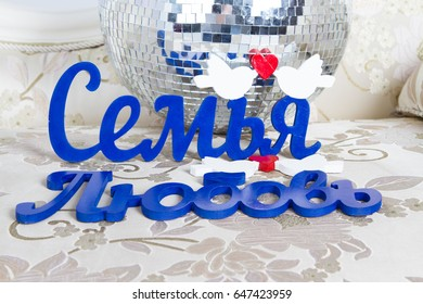 Words of love and family in Russian on the background of the globe