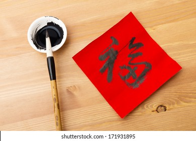 Writing of chinese new year calligraphy, word meaning is good luck