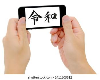 Writing ''REIWA'' in kanji, translation kanji ''REIWA'' is Japanese new imperial era name 2019