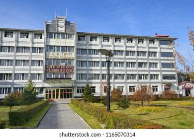 Wudalianchi, China, October, 07, 2017. The third medical Department. Sanatorium Working in Wudalianchi in October. China