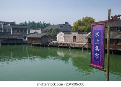 Wuzhen, Zhejiang China - 29 March, 2015: Floating market in Wuzhen Xizha Scenic Area