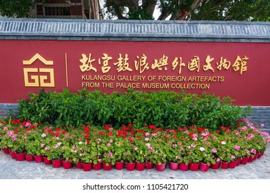 Xiamen, China - May 30, 2018: Gulangyu Gallery of Foreign Artefacts from The Palace Museum Collection
