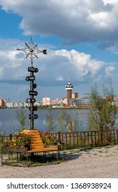 Yakutsk, Yakutia/Russia-August 28 2018: Yakutsk City on the permafrost, one of the coldest places on the planet. Travel to Yakutian city with lake in day. View on Saisary lake with beautiful stadion