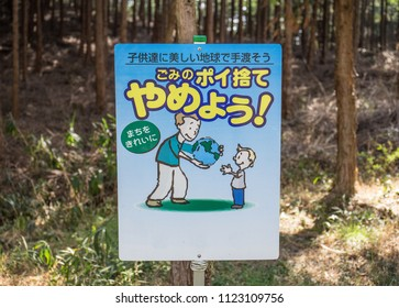 YAMAGUCHI, JAPAN - MARCH 30, 2018: The sign in a forest in Japan reads in Japanese 'Let's leave our children a beautiful world. Don't litter! Keep our city clean.'