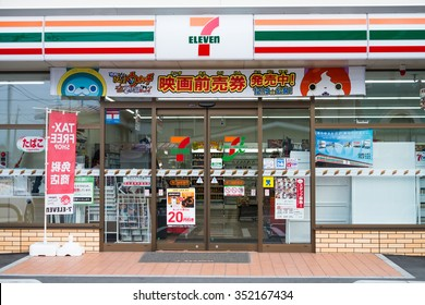 YAMANASHI, JAPAN - NOVEMBER 30: 7-Eleven convenience store on November 30, 2015 in Fujikawaguchiko, Japan. Seven-Eleven Japan is held by the Seven & I Holdings Co. holding company.