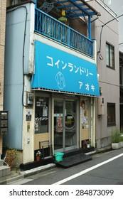 YANAKA, TOKYO - SEPTEMBER 10, 2014: Laundromat or laundrette in in Nezu - Yanaka area of downtown Tokyo.